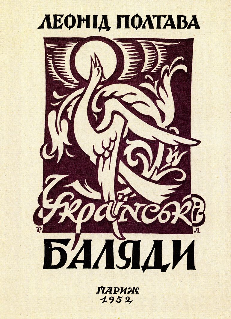 Роберт Лісовський. Обкладинка книжки, Париж, 1952