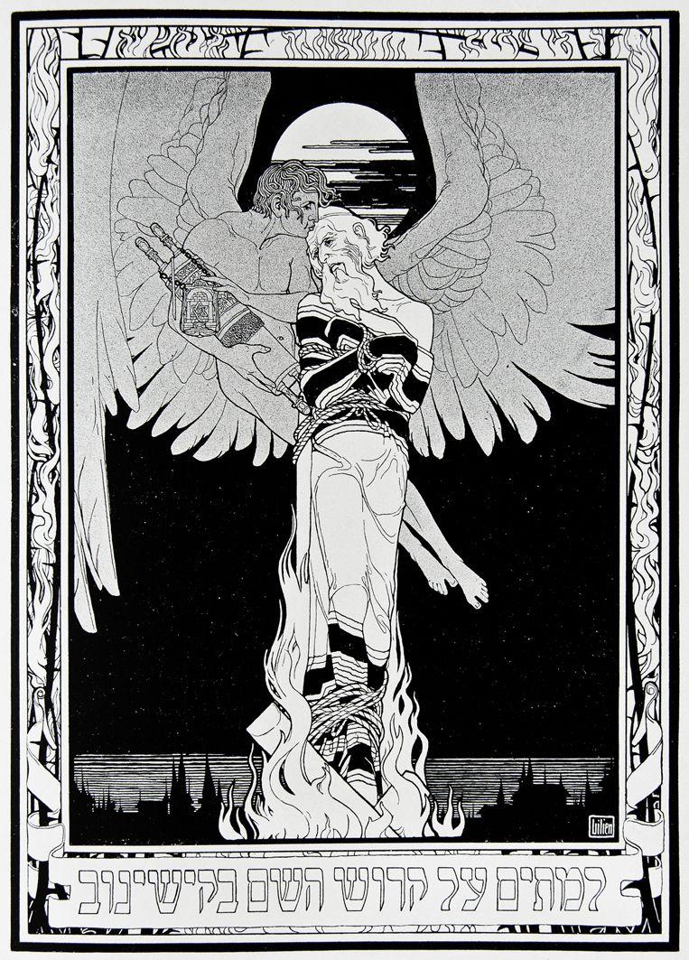 Ефраїм Моше Лілієн. Жертвам погрому в Кишиніві 04.1903, 1903