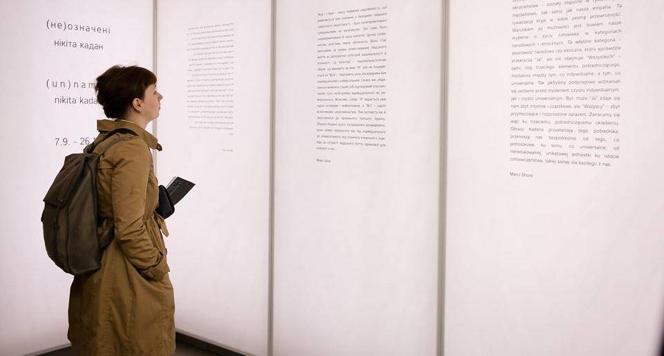 (не) означені: виставка-запрошення для львів'ян