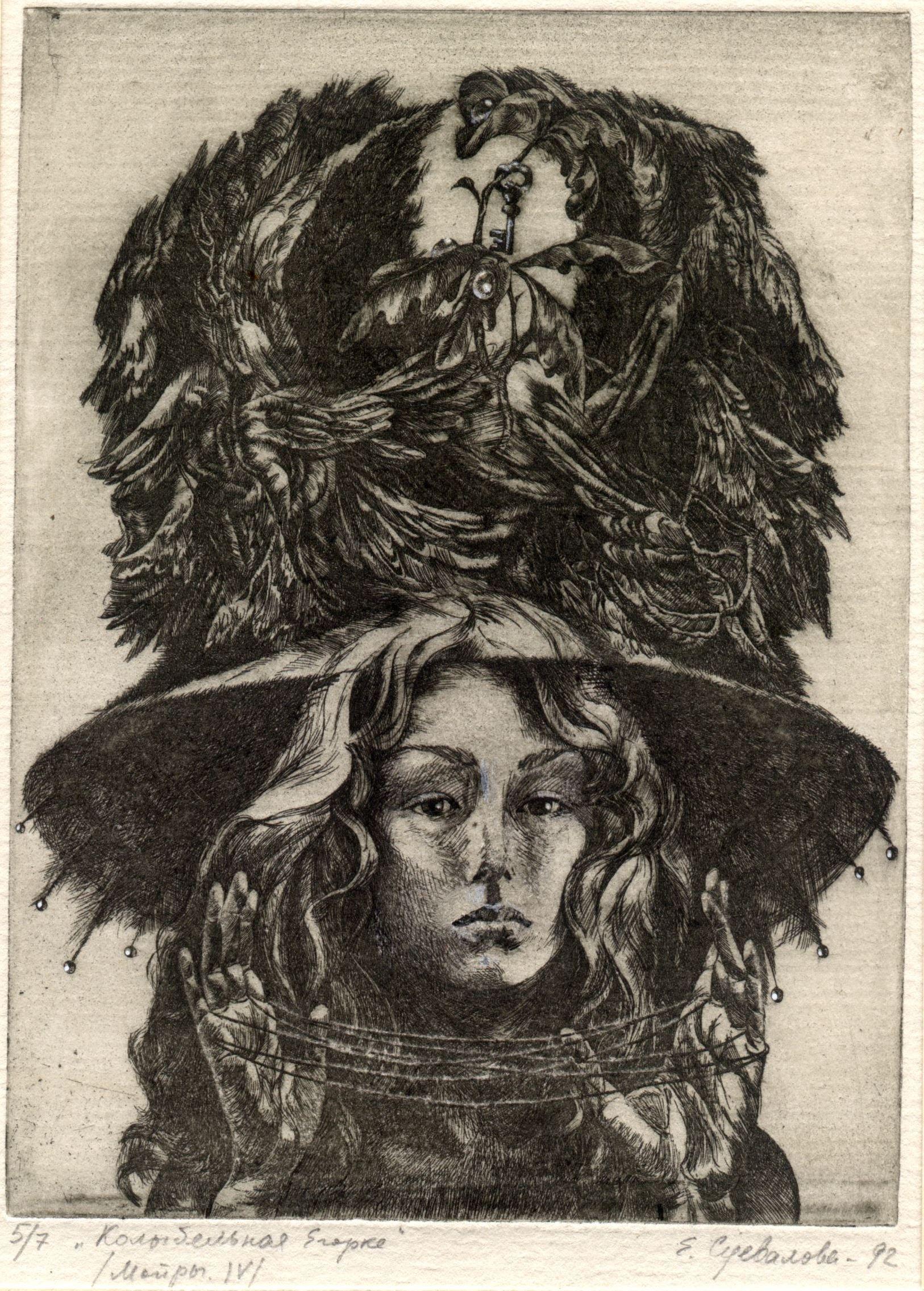 Катерина Суєвалова. Колискова Єгорці (Мойри-IV), 1992; офорт