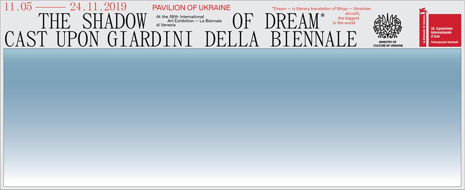 Відкрита група запрошує стати частиною проекту в національному павільйоні України у Венеції