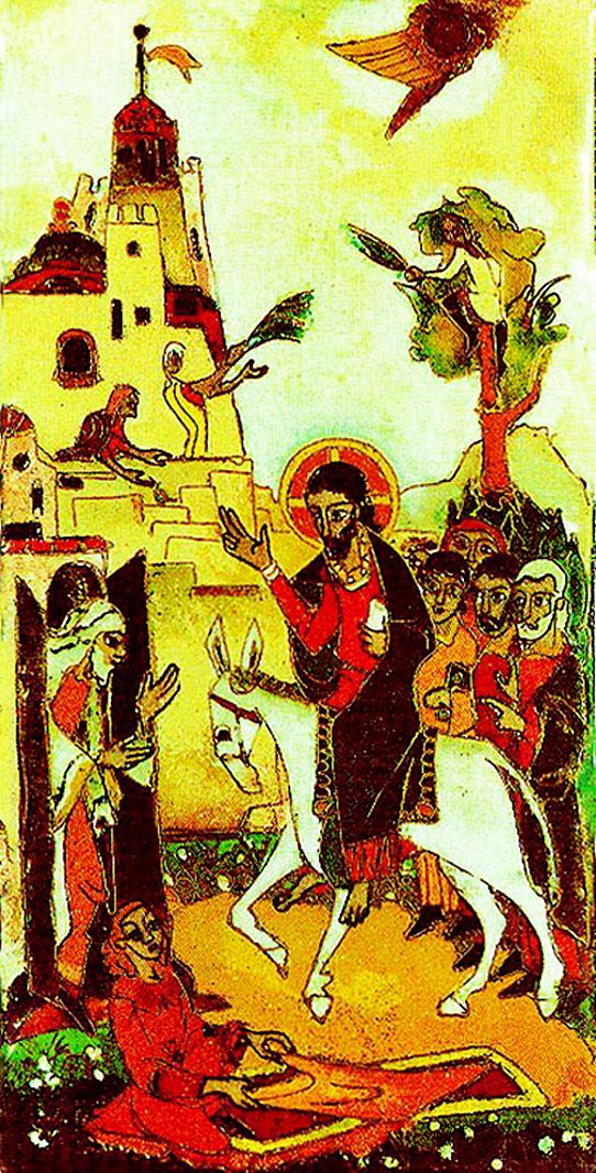 Марія Дольницька. В'їзд до Єрусалима, 1965. Перетинчаста емаль