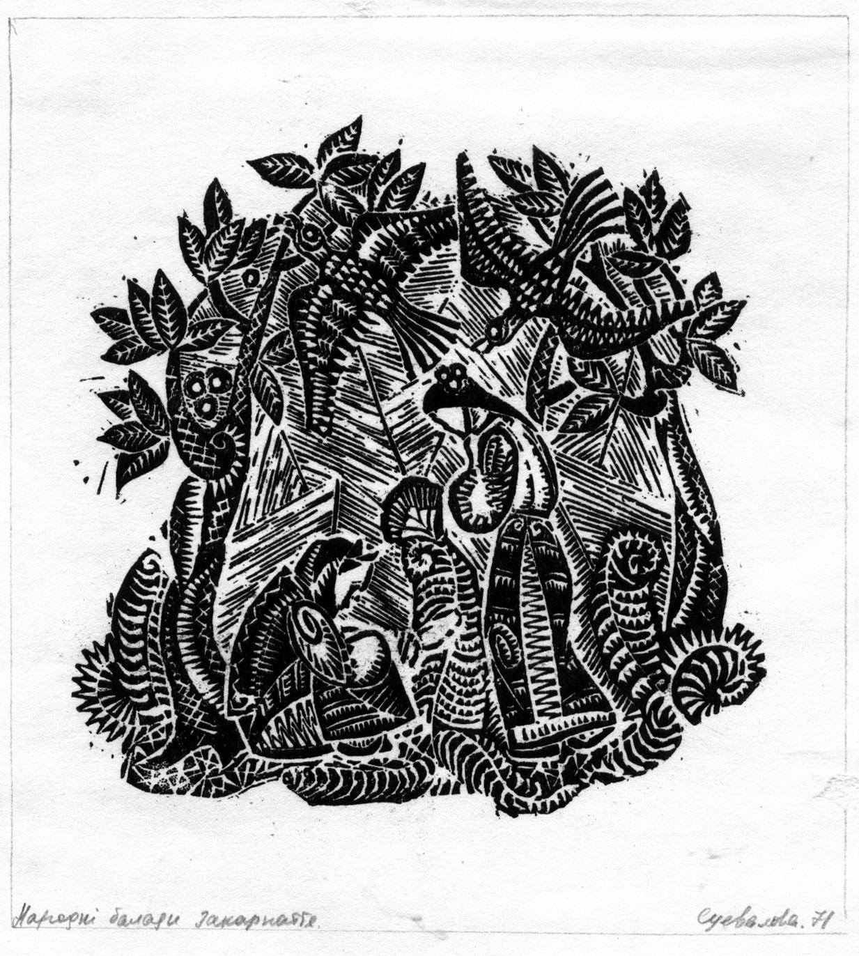 Катерина Суєвалова. Народні балади Закарпаття. Линогравюра. 1971