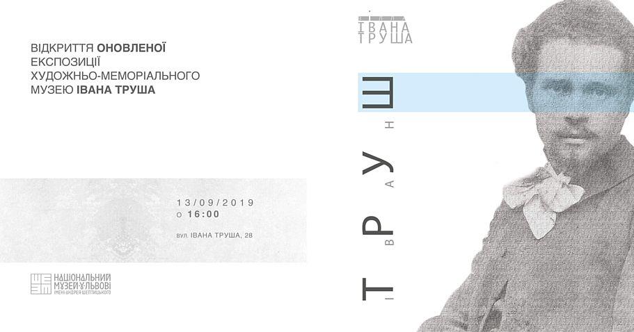 Музей Івана Труша запрошує на відкриття оновленої експозиції