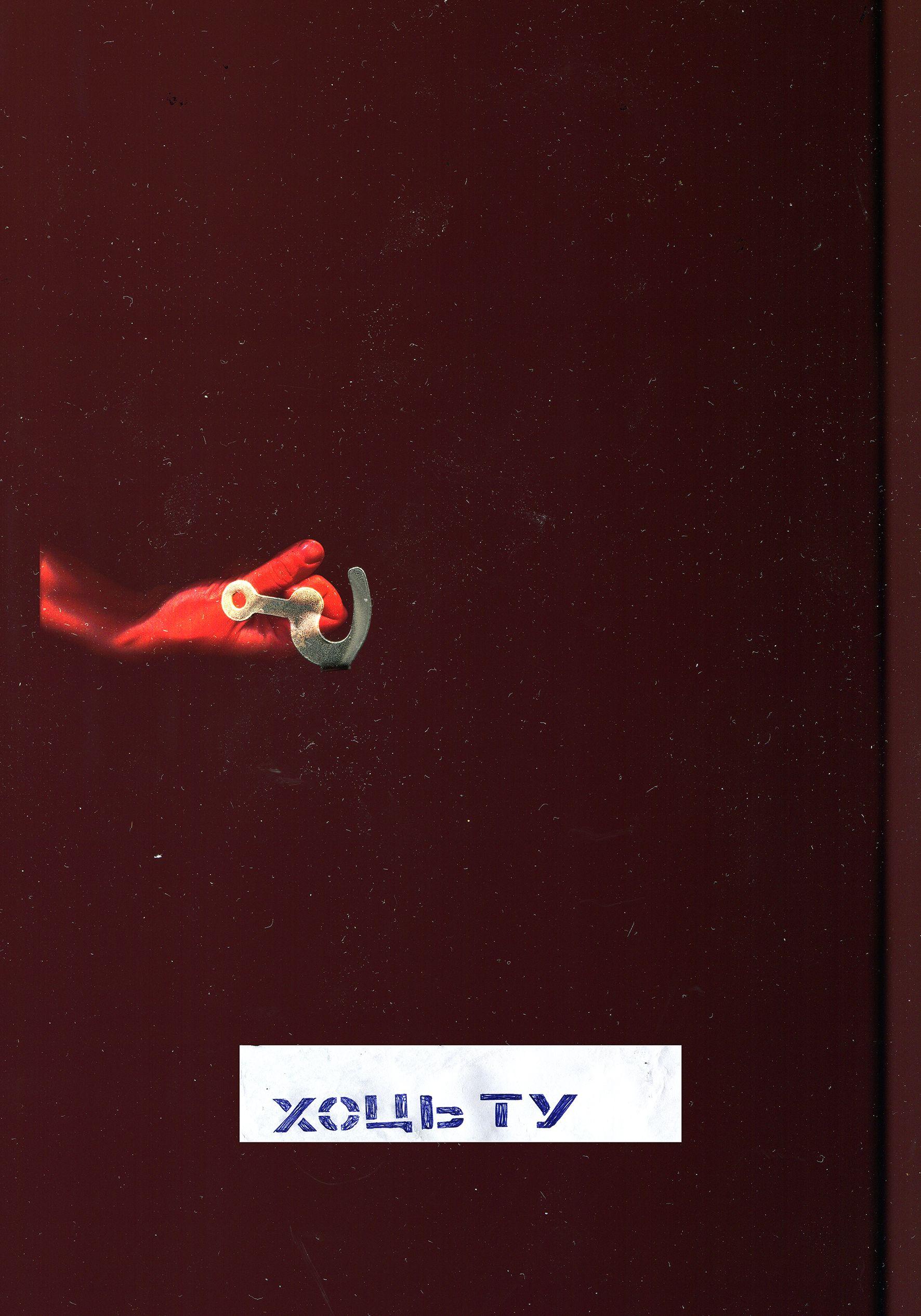 Богдана Давидюк. Плакат, 2020; сканер, цифровий колаж, 70х100