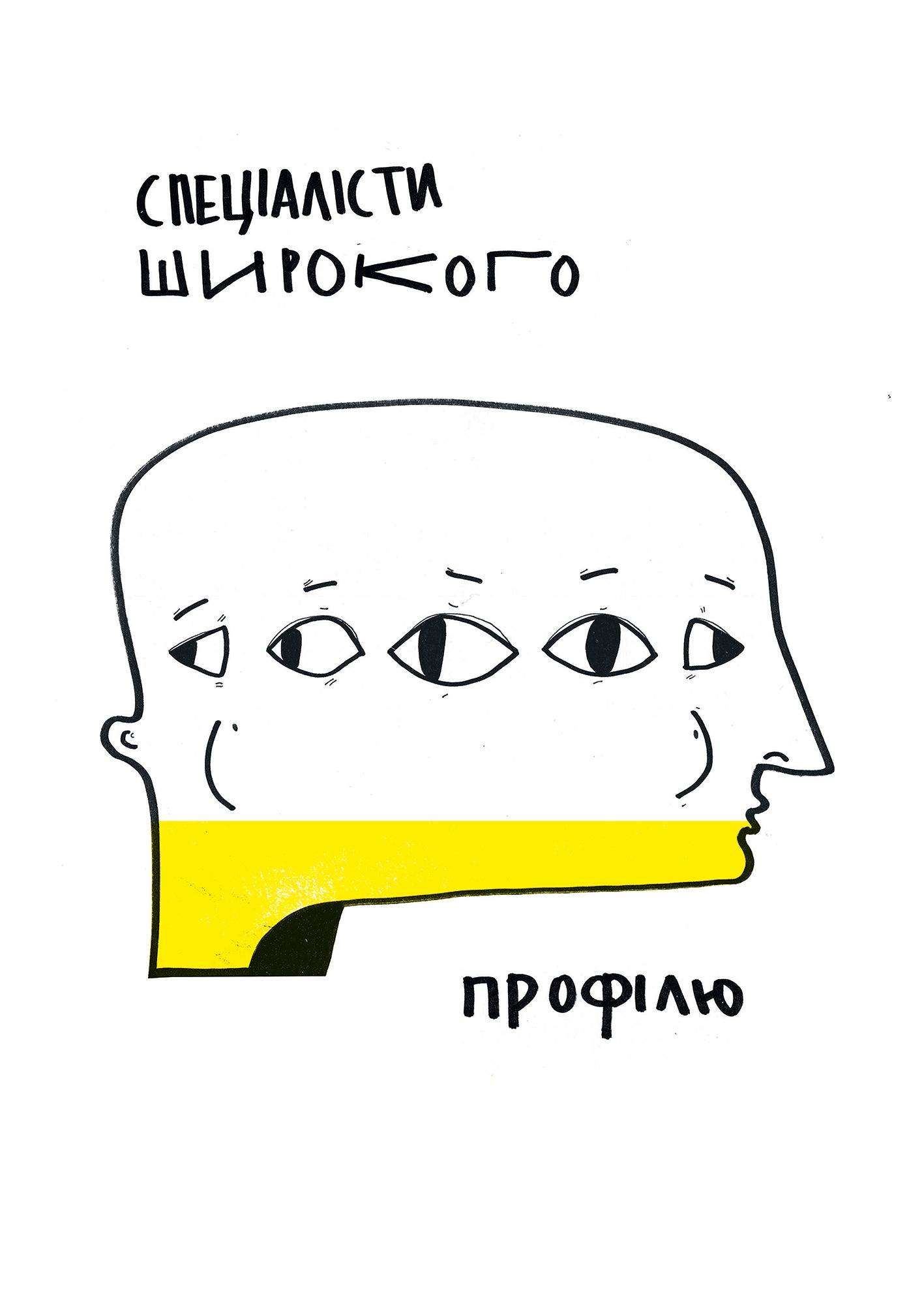 Богдана Давидюк. Плакат з серії «LEMON-NE-LYCE», 2017