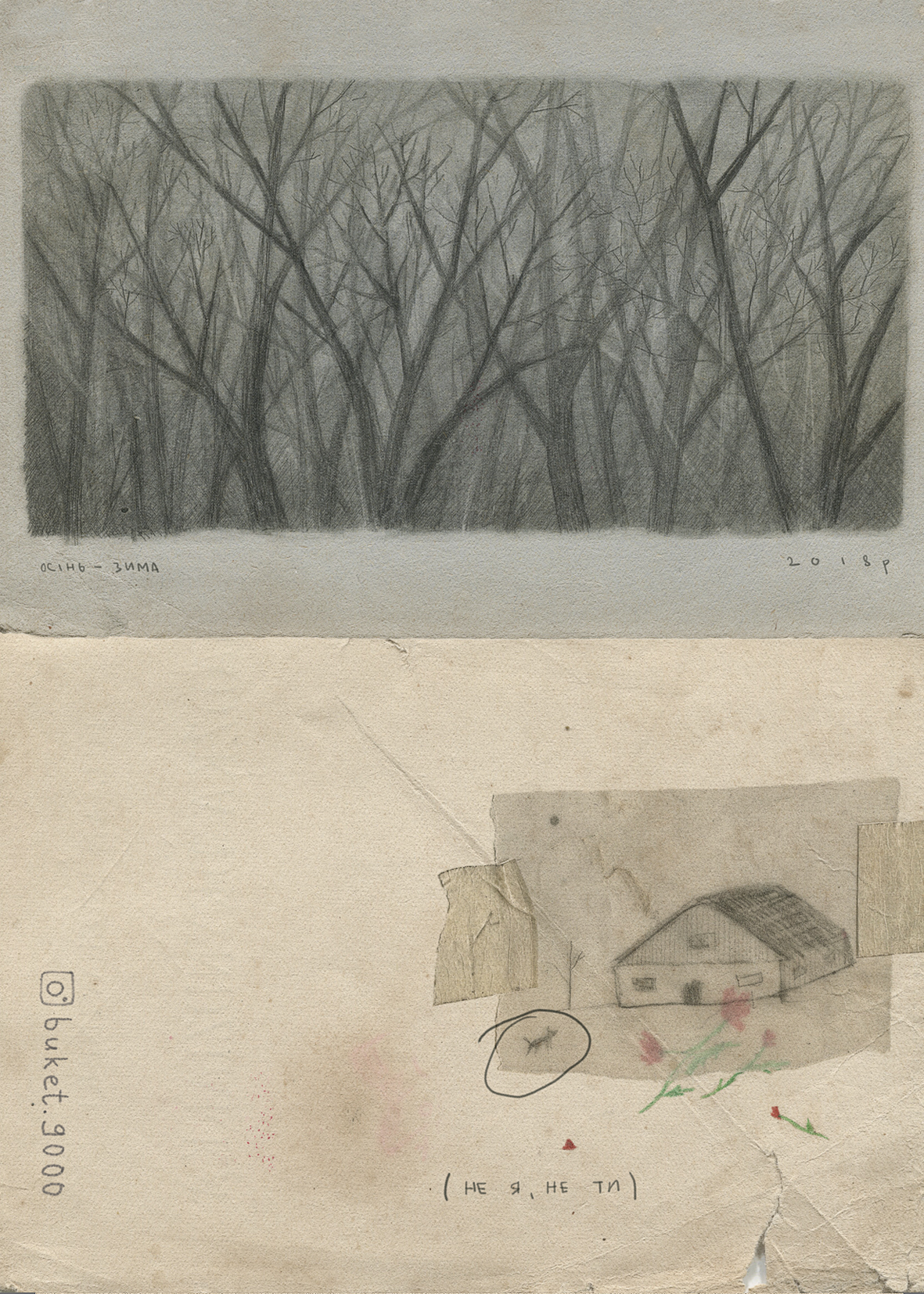 Євгенія Любчик. Осінь-зима, 2019; рисунок, цифровий колаж, листівка, 10х15