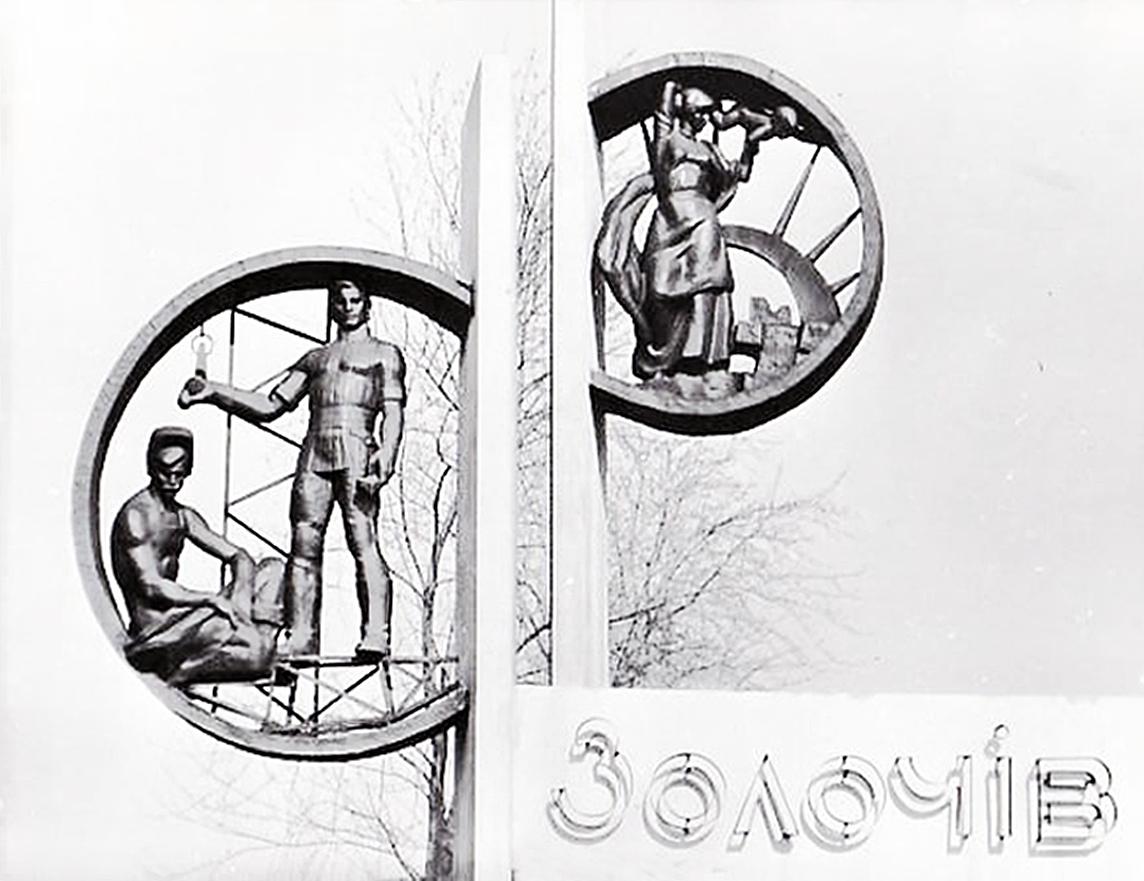 Луїза Штеренштейн. Стела при в'їзді у Золочів, 1970