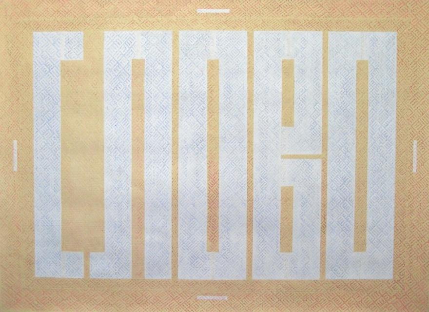 Антоніна Денисюк. Слово, 2005; рисунок на папері, туш, акрил, 100х70 см