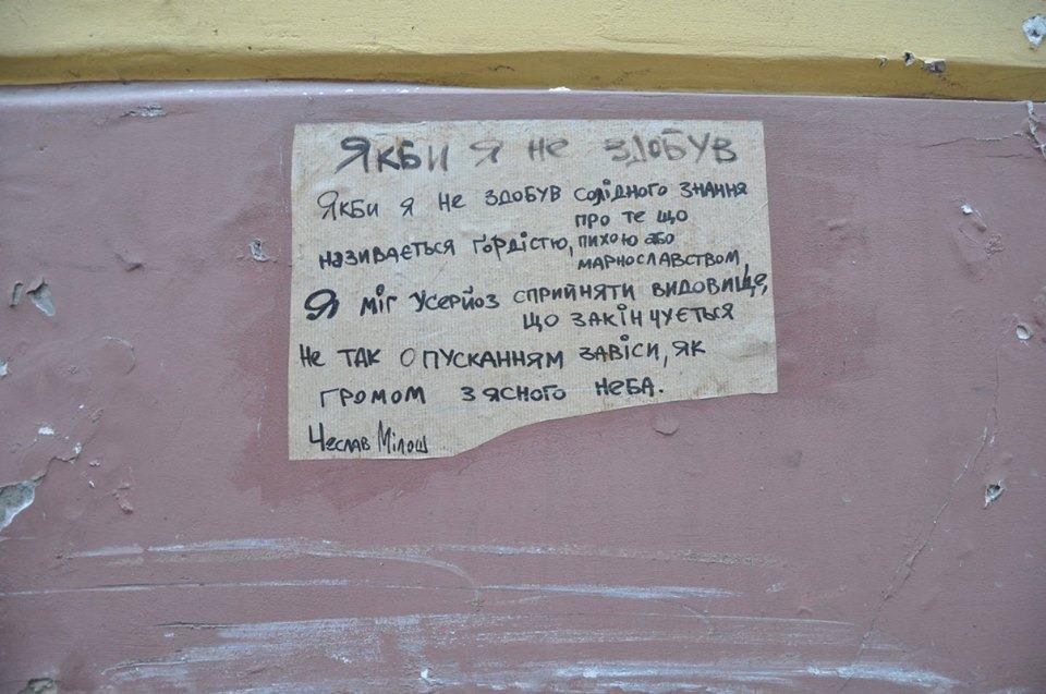 Ольга Стеблак. Якби я не здобув; папір, маркер, пва