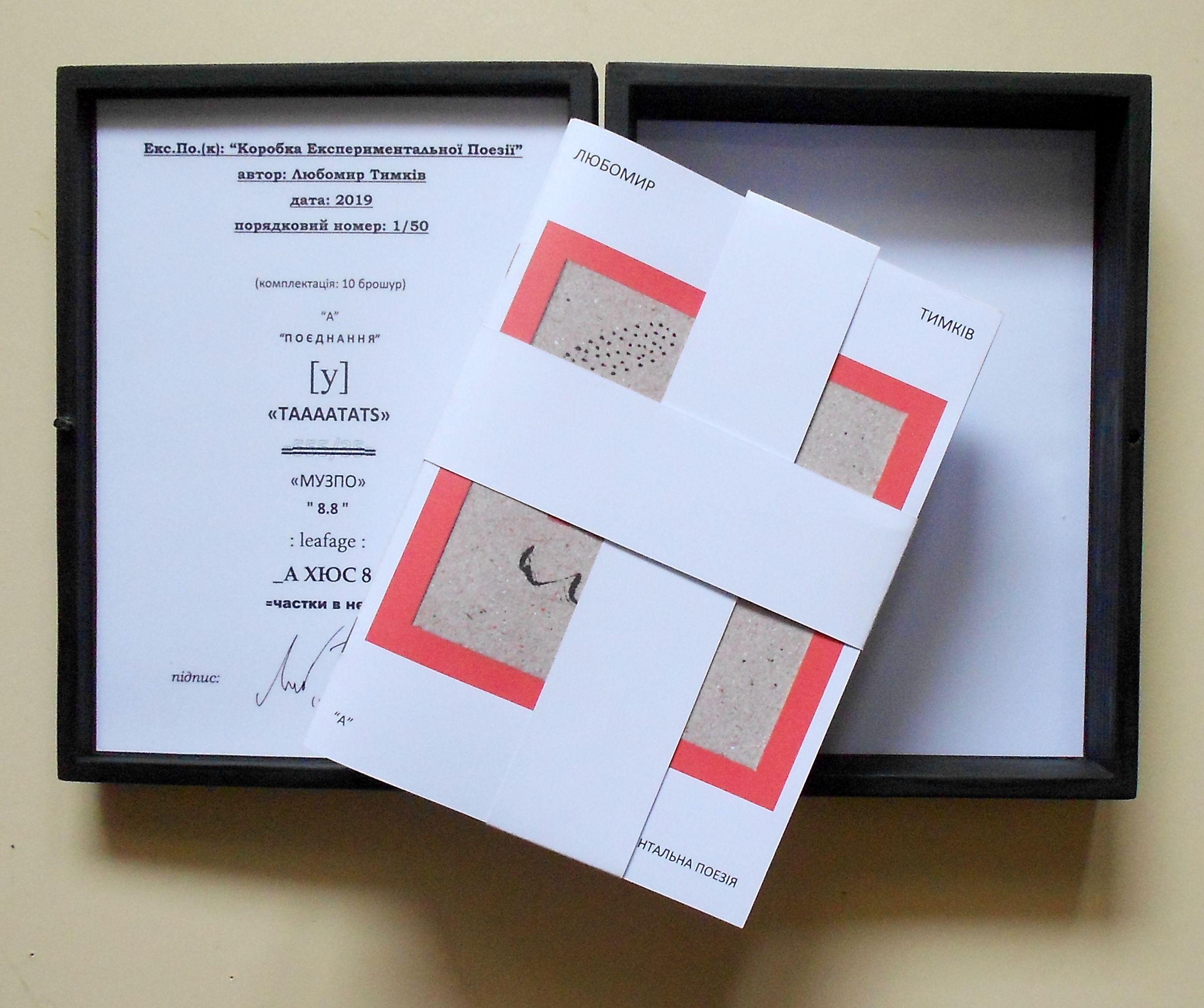 Любомир Тимків. Коробка Експериментальної Поезії, 2019; дерево, папір. 24х18х5,5