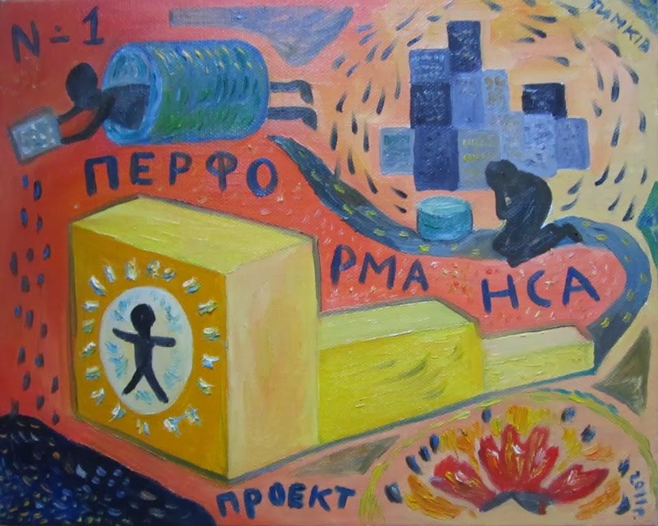 Любомир Тимків. Проект перформанса, 2011; полотно, олія, 40х50