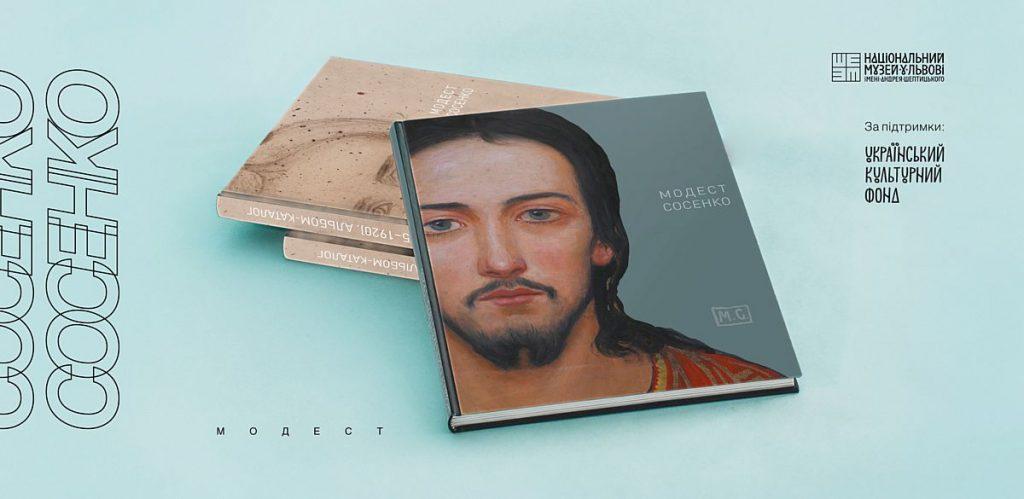 Про Модеста Сосенка будуть видані мистецькі книги з унікальними ілюстраціями