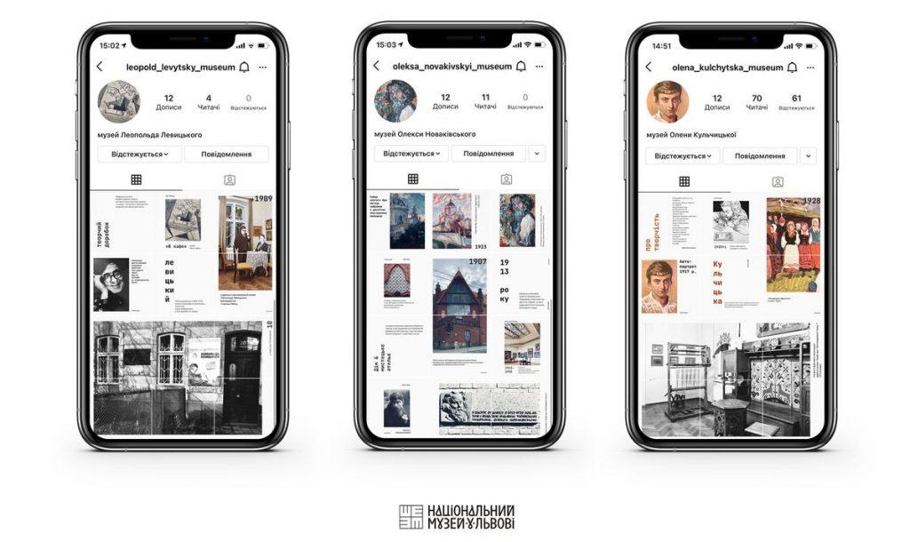 """Три львівських музеї """"з'явились"""" в Instagram"""