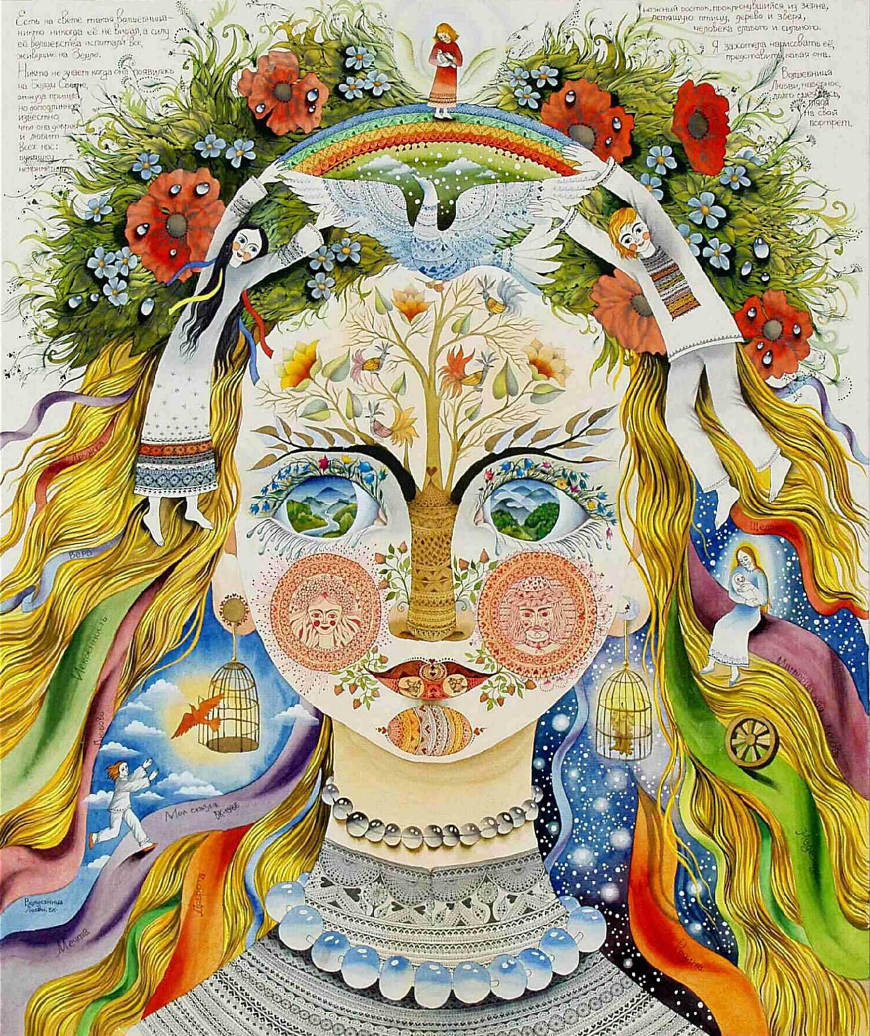 Вікторія Ковальчук. Чарівниця любові; акварель