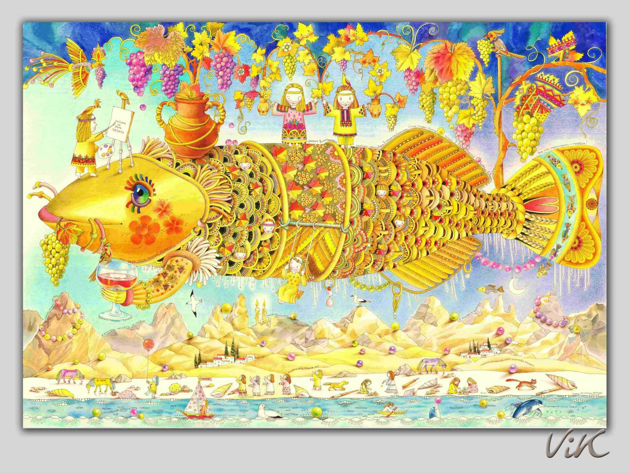 Вікторія Ковальчук. Радісна пісня золотої аравани