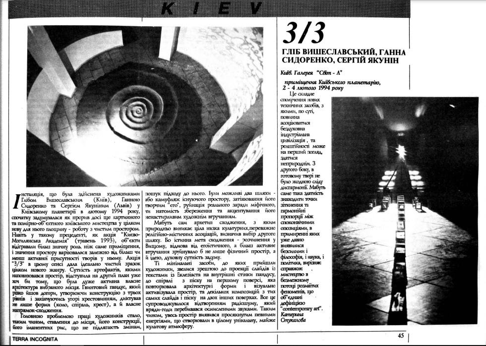 Виставка-лабораторія «3/3» спільно з Глібом Вишеславським та Сергієм Якуніним. Київський планетарій