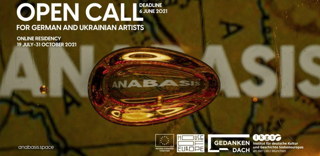 Резиденція ANABASIS: митців і мисткинь запрошують дослідити питання ідентичності та постгуманізму
