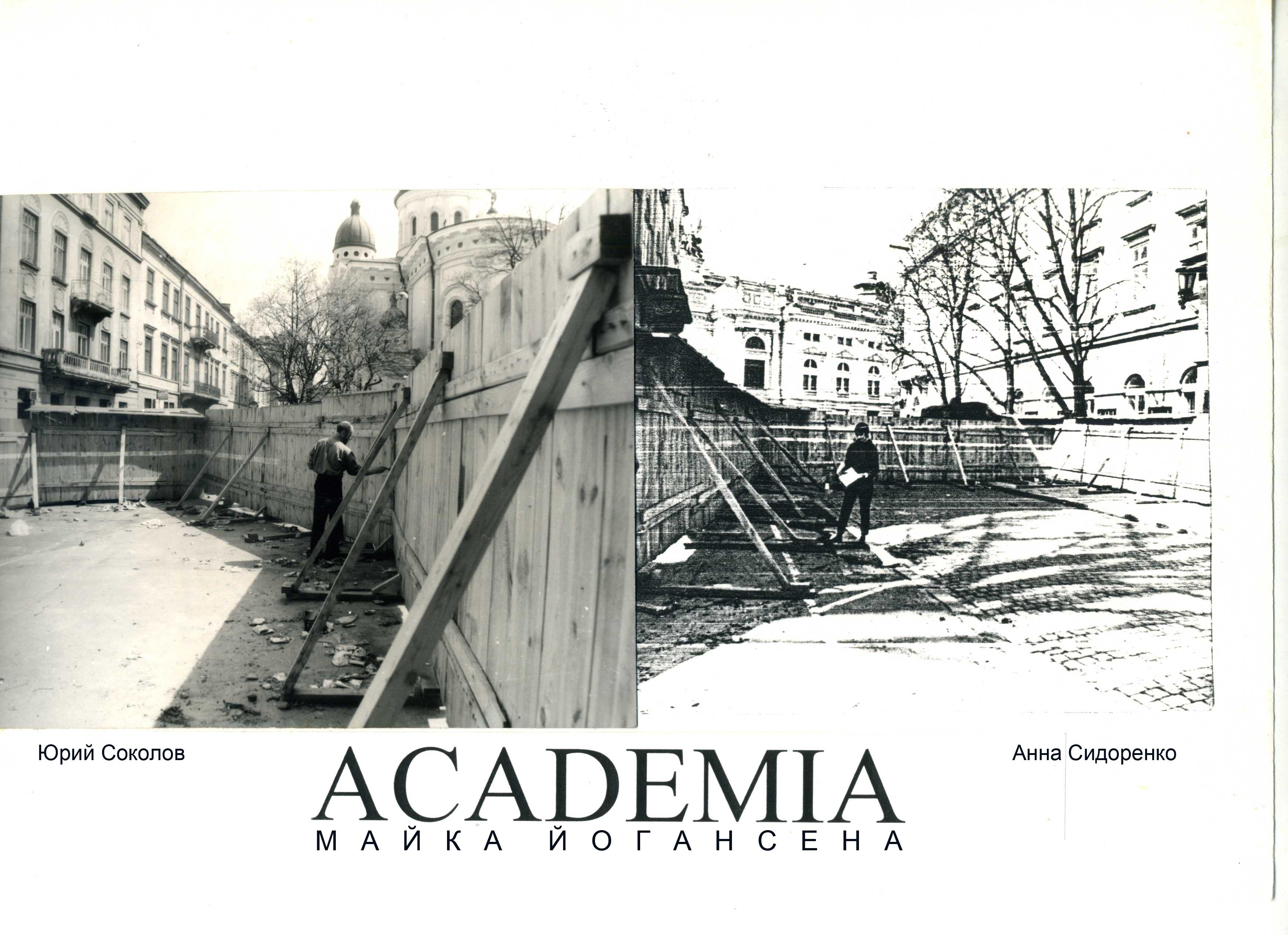 Анна Сидоренко. Academic-Zone, Львів, 1997