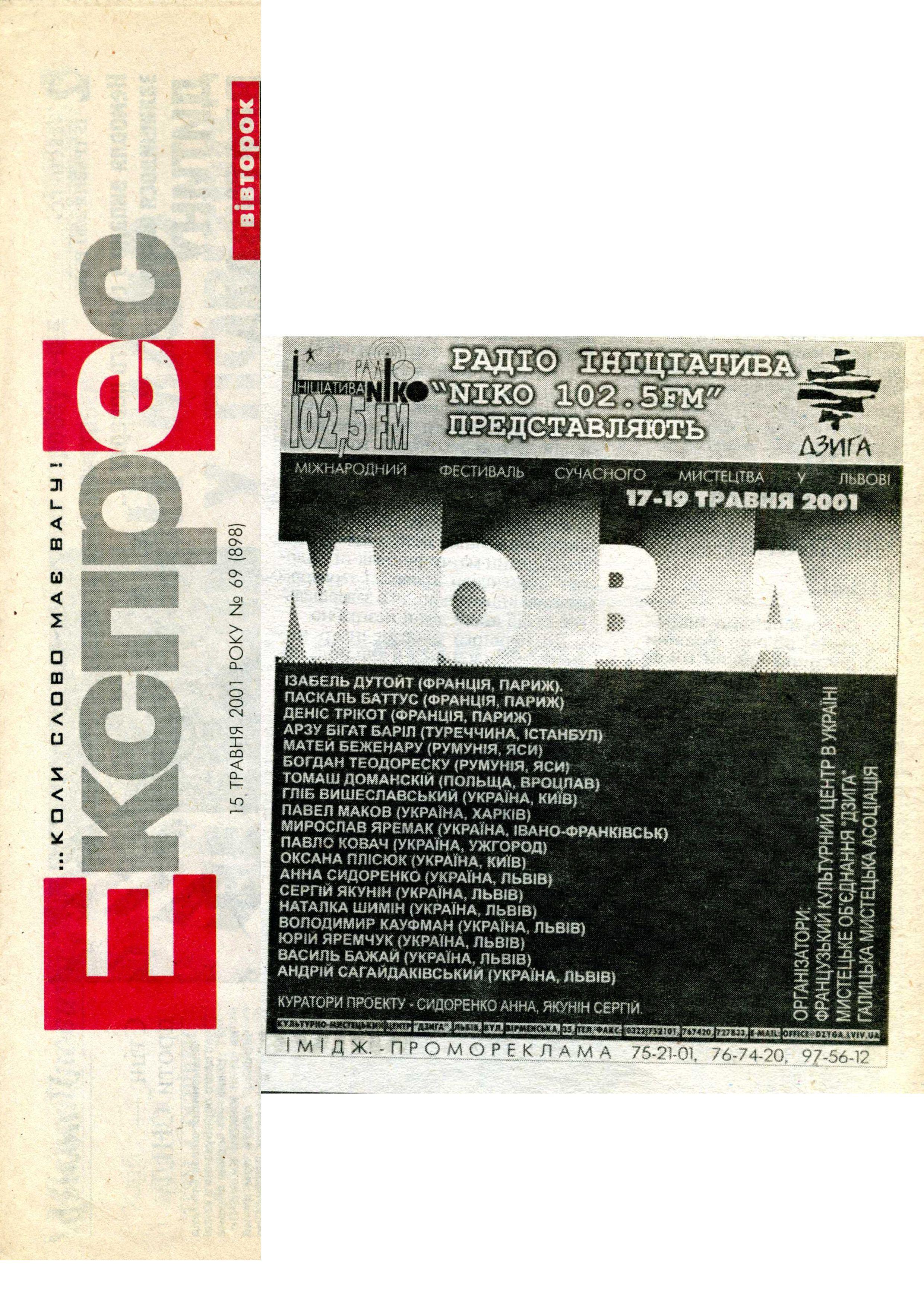 Міжнародний фестиваль «Мова». Галерея «Дзиґа», 2001, Львів