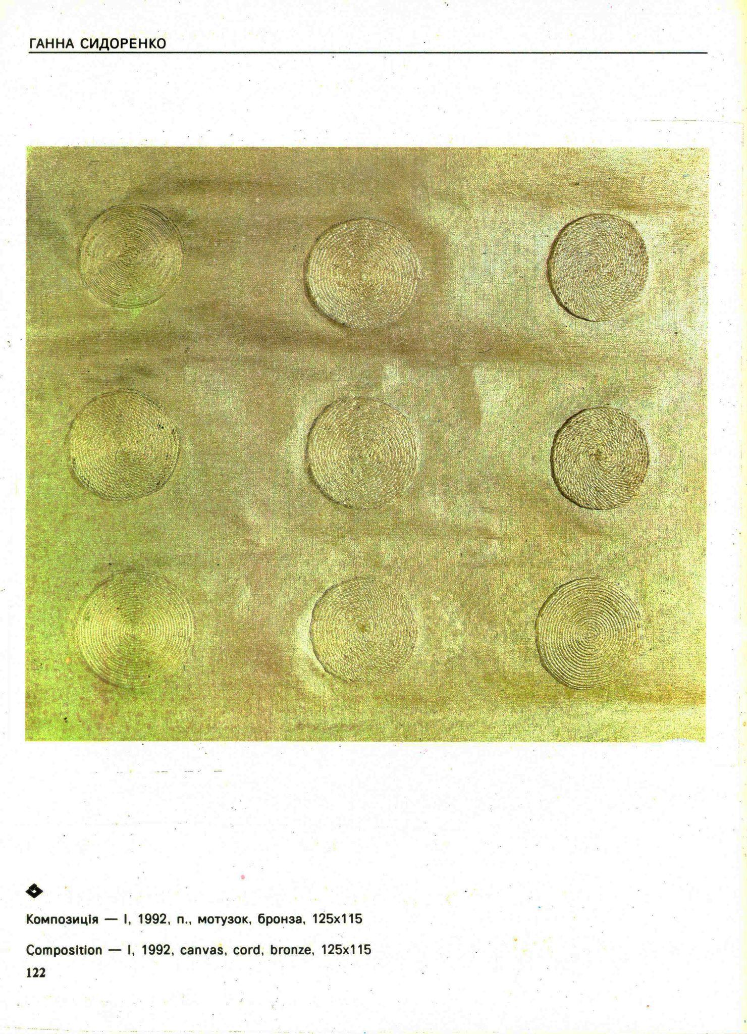 Анна Сидоренко. Виставка «Живописна пластика», 1994