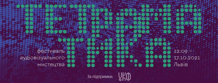 У Львові вп'яте відбудеться фестиваль ТЕТРАМАТИКА