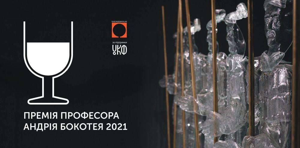 Оголошено переможців Премія професора Андрія Бокотея для молодих художників-склярів 2021